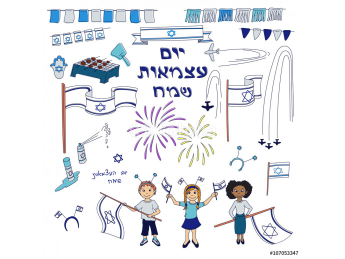 Israel Independence Day set. Hand drawn elements for design. Holiday symbols set. Happy Israel Independence Day (Yom Haatzmaut) in Hebrew. Doodles collection. Vector illustration 64238