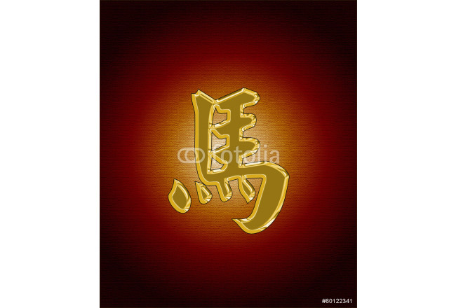 chinese zodiac horse sign ideogram 64239