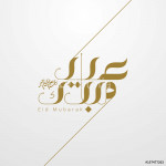 Eid Mubarak Design Background. Vector Illustration for greeting card, poster and banner. 64239